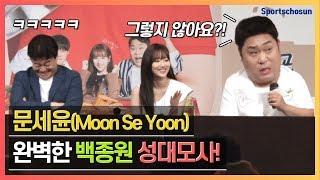 문세윤(Moon Se Yoon),