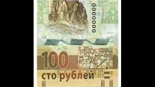 видео Новые 100-рублевые купюры с видами Крыма