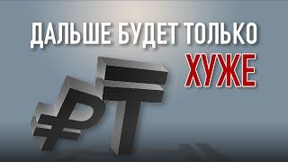 Рубль и тенге уже ничего не спасет?