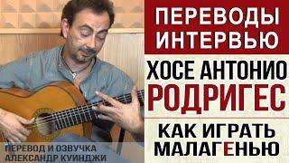 Испанская гитара Фламенко. Хосе Антонио Родригес. Как играть малагенью.