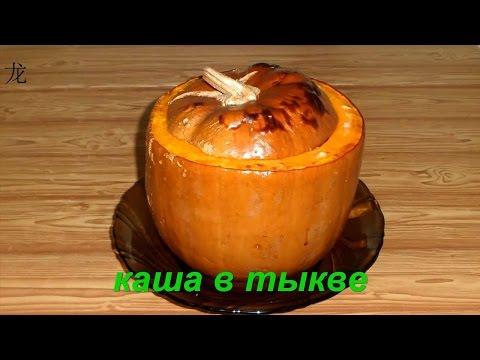 Рецепт каша в тыкве рисовая с медом и изюмом