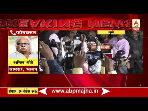 Dhule | mla anil gote may give resignation abp report