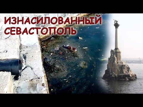 Изнасилованный Севастополь (часть 2-я)