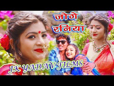Joge Raniya - Bansidhar Chaudhary U0026 Sunil Diwana का सुपरहिट मैथिलि सैड सांग