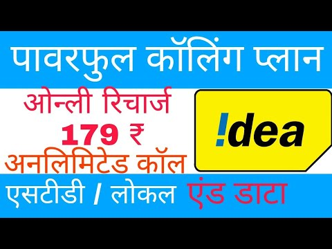 Idea new plan unlimited calling Rs179| the power of unlimited calling  Rs179 | best idea
