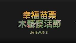2018「幸福苗栗.木藝慢活節」3分鐘 精華影片