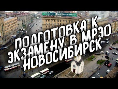 Подготовка к экзамену в МРЭО Новосибирск Экзаменационный маршрут