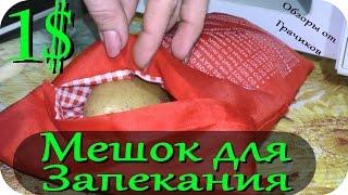 Мешок для Запекания Картофеля за 4 МИНУТЫ в Микроволновке за 1$ 🍟