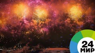 Небо Москвы в День защитника Отечества украсили купола из цветных искр - МИР 24