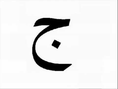 Arap Harfleri şarkısı Elif Be Te Arabic Alphabet Song Alif Ba
