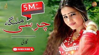Pashto Best Dance | Charsi Malanga | Gulalai | Tang Takoor
