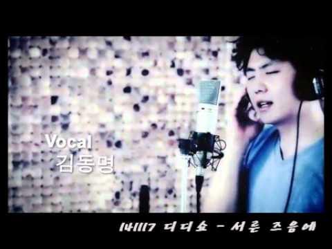 Download 141117 국민라디오 디디쇼-부활 김동명-라이브 '서른 즈음에'