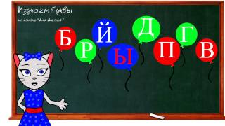 Урок 22. Учим букву Ж, читаем слоги, слова и предложения вместе с кисой Алисой. (0+)