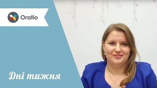 Відео-урок польської: Дні тижня
