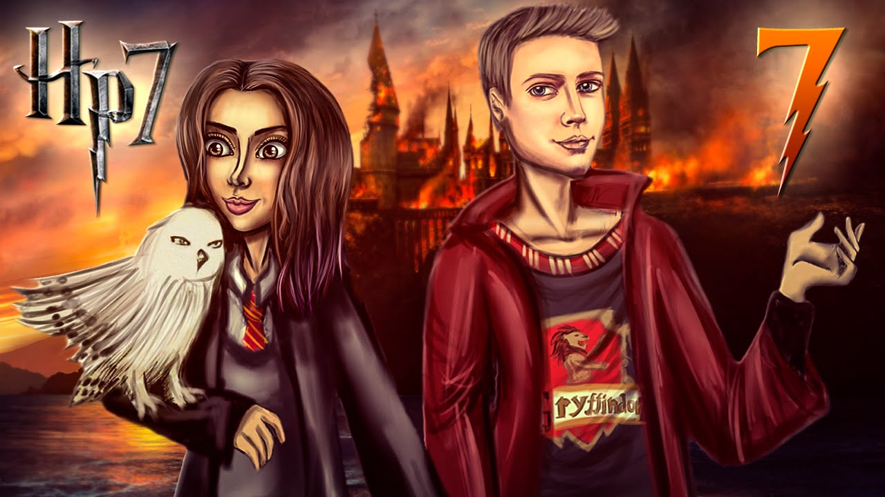 Гарри Поттер и Дары Смерти: Часть 1: Я РАСТОПЫРИЛАСЬ ;D [7 ...