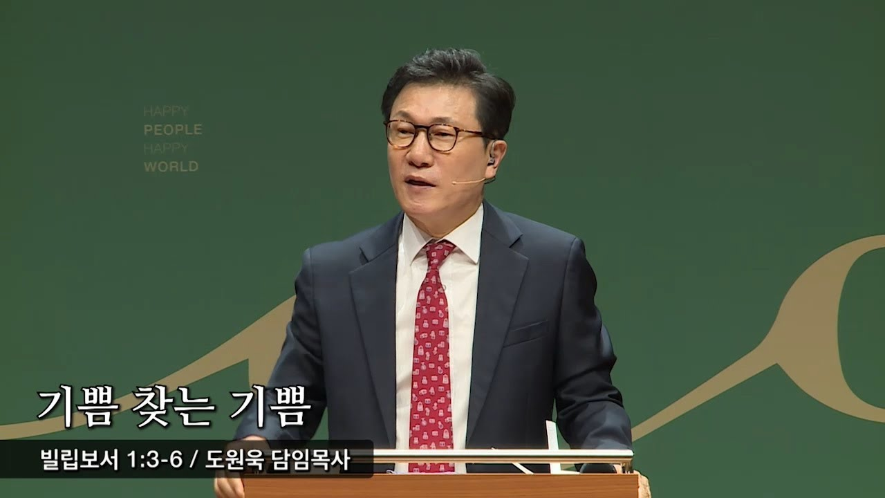 기쁨 찾는 기쁨 (빌립보서 1:3-6) - 도원욱 담임목사 - 2019.10.20
