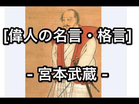 宮本 武蔵 名言 意味