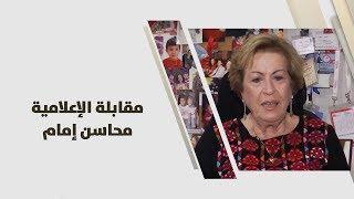 مقابلة الإعلامية محاسن إمام