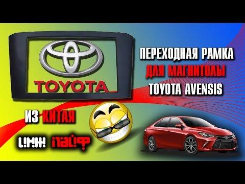 Как снять магнитолу Toyota Avensis установка двухдиновой переходной рамки