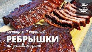 Свиные ребрышки на гриле методом «два кирпича» (рецепт для угольного гриля)