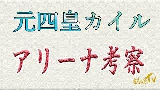 【セブンナイツ】刻み家TV 第51回 パーティー別カイルアリーナ考察