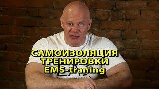 Тренировки в период самоизоляции. ЕМС-тренинг.