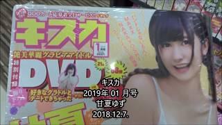 キスカ 2019年 01 月号 甘夏ゆず シェアOK お気軽に 【映画鑑賞&グッズ...
