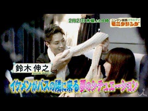 『モニタリング』2/21(木) 片寄涼太 鈴木伸之が…!? イケメン俳優が隣に来る夢のシチュエーション!!【TBS】