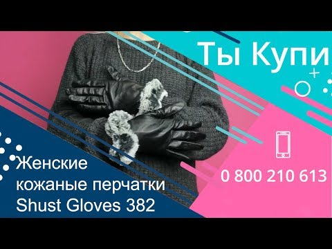 Женские кожаные перчатки Shust Gloves 382 купить в Украине. Обзор