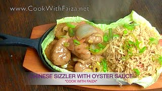 CHINESE SIZZLER WITH OYSTER SAUCE - چاینیز سزلر ود اویسٹر ساس - COOK WITH FAIZA