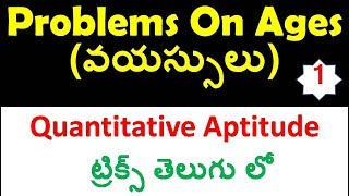 Problems on Ages Imp Problems Shortcuts In Telugu  || quantitative aptitude videos In Telugu