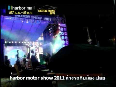 harbor motor show 2011  Sexy car wash ปอย ตรึชฎา_1-1.mp4