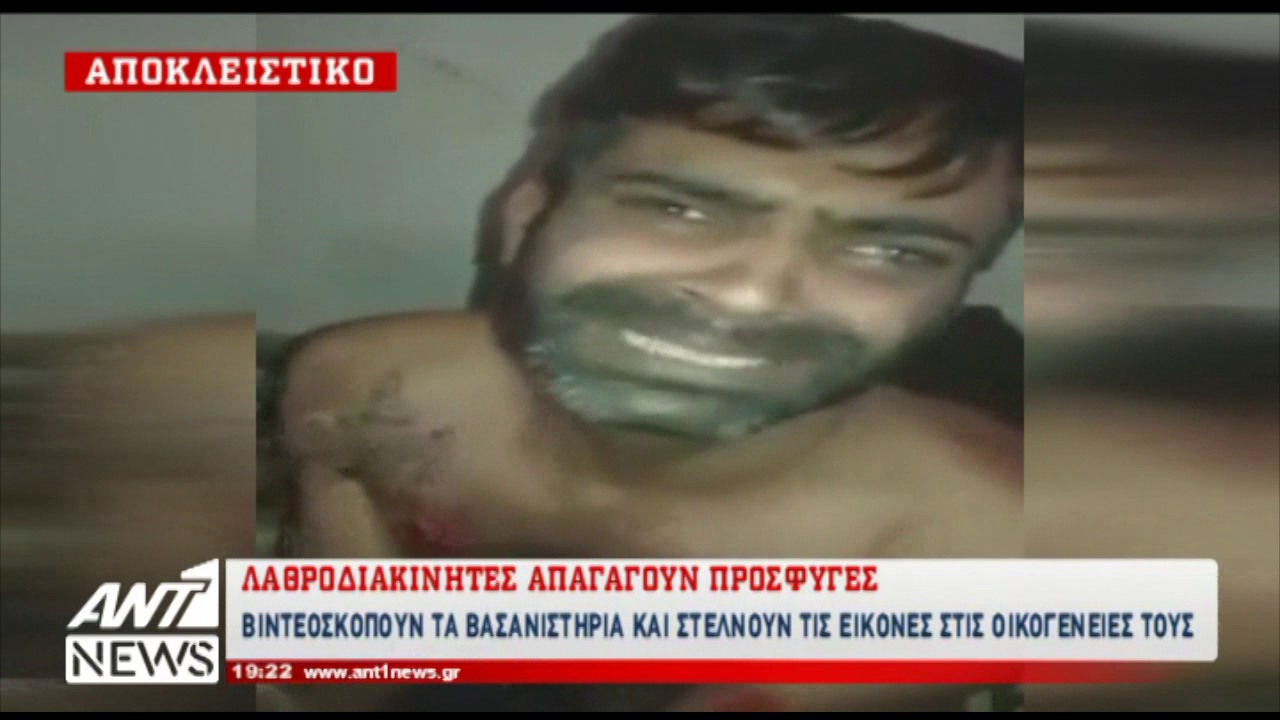 Αποτέλεσμα εικόνας για Σοκαριστικό βίντεο: Διακινητές βασανίζουν αλύπητα μετανάστες και τους εκβιάζουν για λεφτά