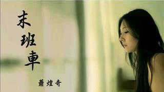 國語哼唱蕭煌奇(張玉霞版)~末班車