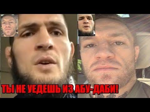Хабиб угрожает и предупреждает Конора насчет Абу-Даби / Зубайра не даст Хабибу завершить карьеру!