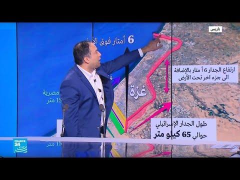 لماذا تبني مصر جدارا جديدا على حدود قطاع غزة؟  - نشر قبل 1 ساعة