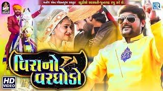 Vira No Varghodo | વિરા નો વરઘોડો | Latest Gujarati Dj Song | DJ Lagna Song | Full
