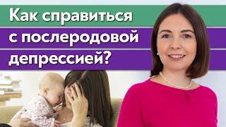 Жизнь после родов Как справиться с послеродовой депрессией Что такое послеродовая депрессия