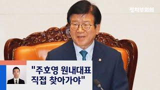 """국회 '원구성' 본회의 취소…박병석 의장 """"여야 협상하…"""