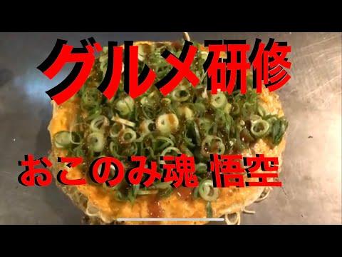 グルメ研修①  ☆広島の人気お好み焼き店 おこのみ魂 悟空へ行ってみた☆