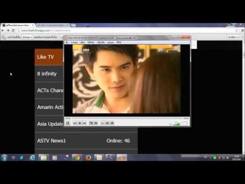 วิธีดูทีวีออนไลน์ด้วยVLC media player