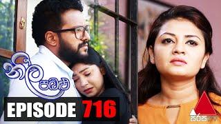 Neela Pabalu - Episode 716 | 31st March 2021 | @Sirasa TV Thumbnail