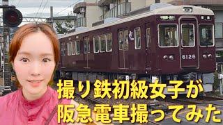 【鉄活5分動画】撮り鉄ビギナー女子がお散歩気分で阪急電車を撮り鉄してみた