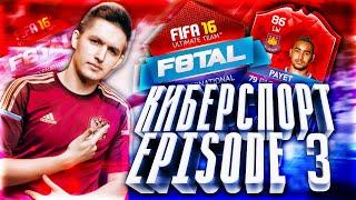 FIFA 16 | PRO F8TAL EPISODE #3 | ПУКАНЫ ГОРЯТ