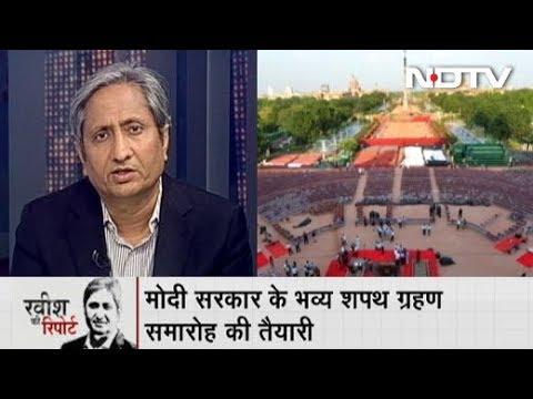 Ravish Ki Report May 29 2019  PM Modi सरकार के शपथ ग्रहण समारोह की भव्य तैयारी