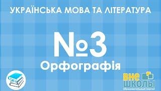 Онлайн-урок ЗНО. Українська мова та література №3. Орфографія. Частина 1