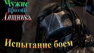 Aliens vs Predator (Чужие против хищника) - часть 14 - Испытание боем!!!