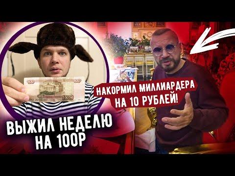 Как я Выжил Неделю на 100 рублей в России, накормил Миллиардера на 10 рублей / день 6-7