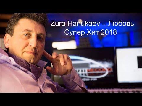 Zura Hanukaev – Любовь //...