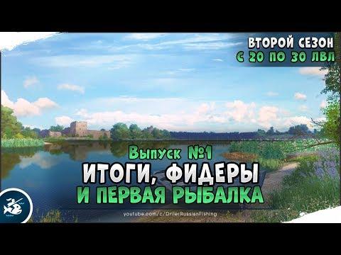Выпуск #1 • Прокачка в Русской Рыбалке 4 с 20-го по 30-й уровень • Второй Сезон
